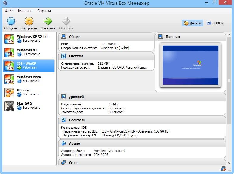 VirtualBox - скачать бесплатно